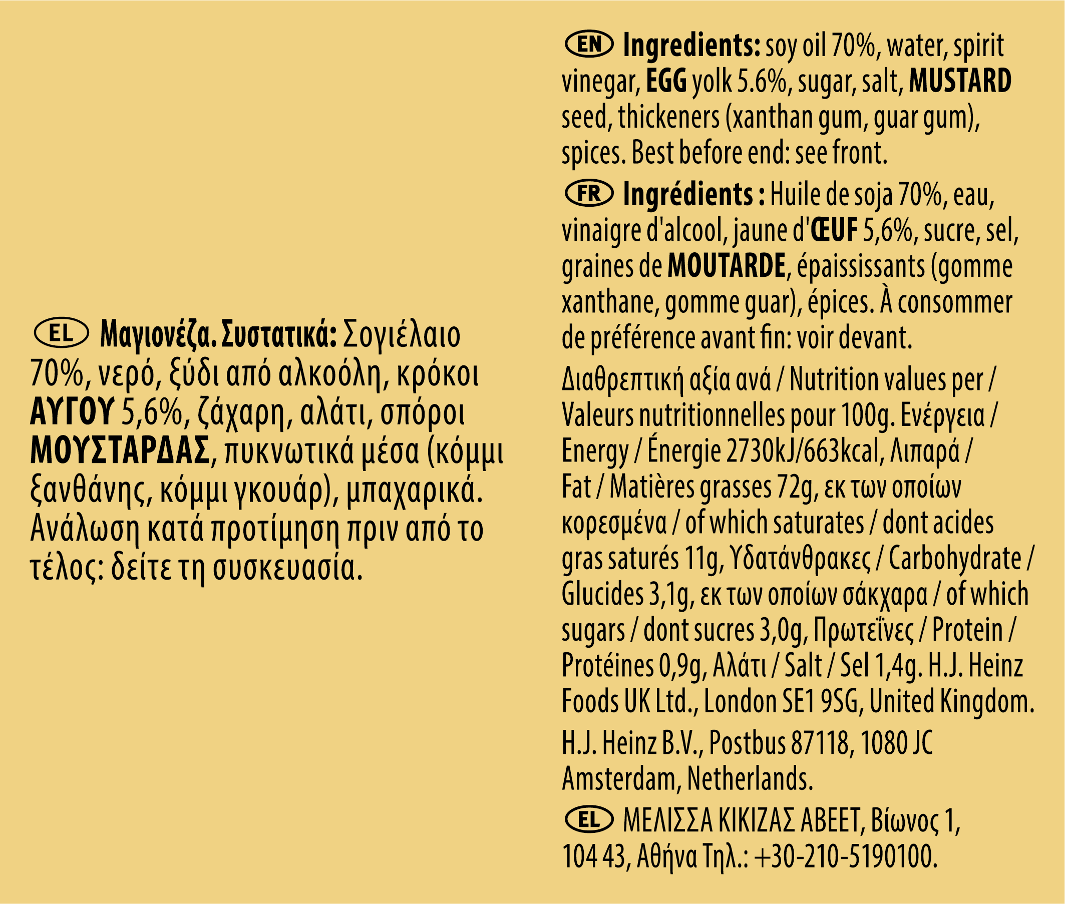 Heinz Mayonnaise 10ml Sachet